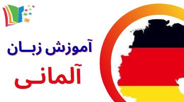 آموزش تخصصی زبان آلمانی