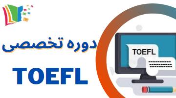 کلاس آمادگی آزمون تافل در اصفهان